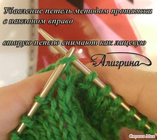 Вязание спицами петли с протяжками 528