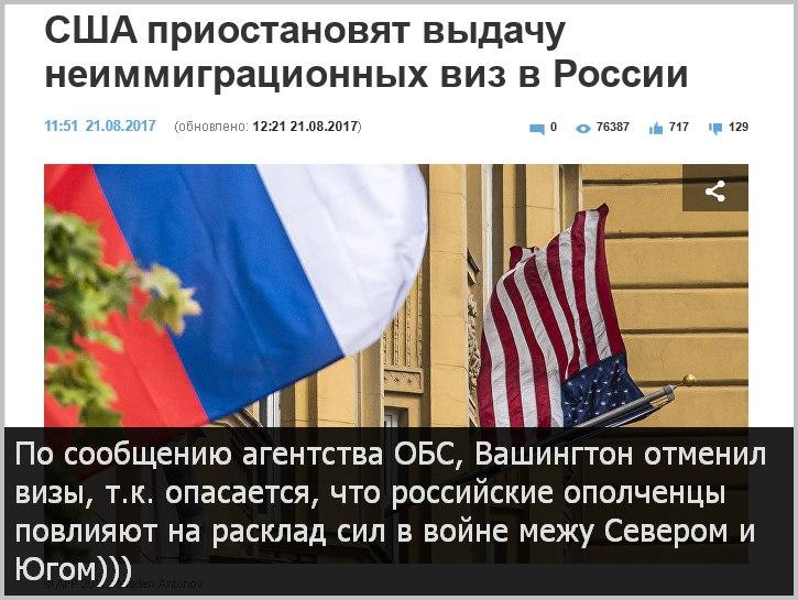 США закрыли выдачу виз россиянам