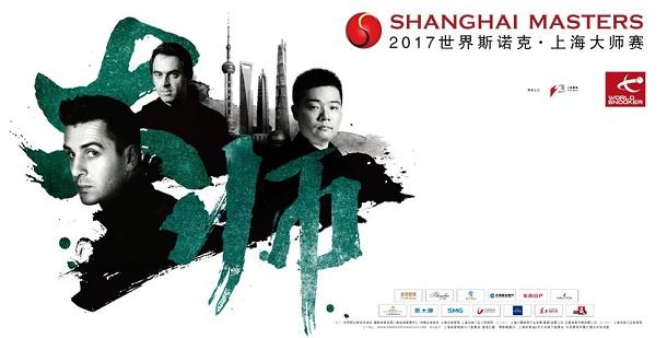 Shanghai Masters 2017. 1/8 финала