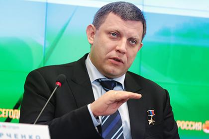 Захарченко рассказал об убийствах врагов с любовью