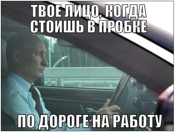 Твоё лицо, когда стоишь в пробке по дороге на работу