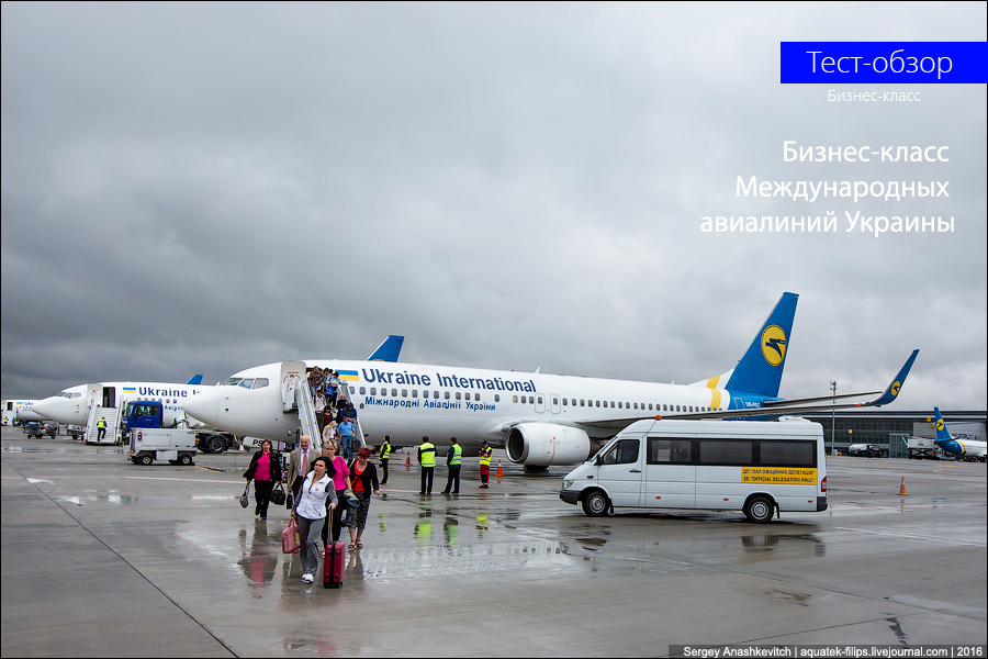 Бизнес-класс Международных авиалиний Украины (МАУ)