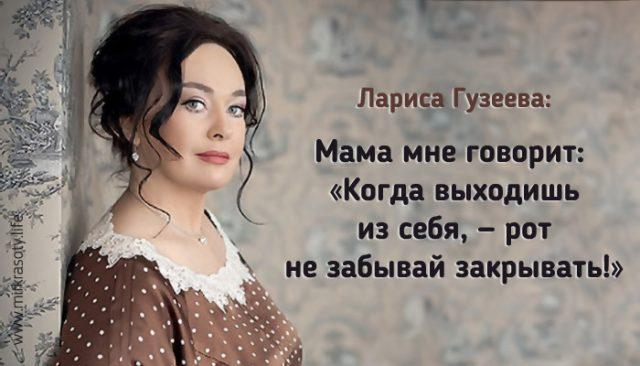 40 остроумнейших высказываний Ларисы Гузеевой