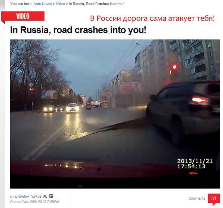 В России дорога сама атакует тебя!
