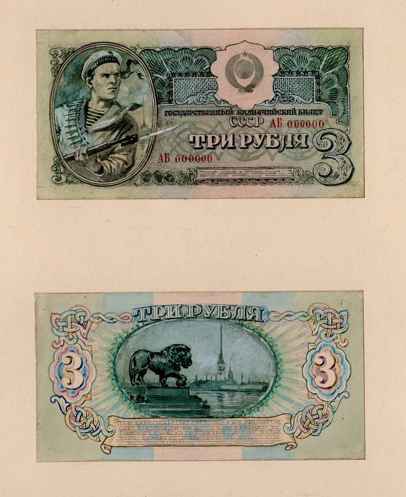Невыпущенные банкноты периода Великой Отечественной Войны. Денежная реформа 1947 года