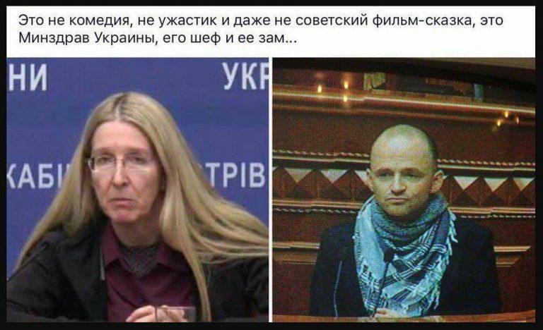 Это не ужастик: Фотографии руководства Минздрава Украины шокировали общественность