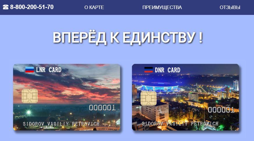 News Front предупреждает! — СБУ собирает данные жителей ЛДНР через подставной сайт