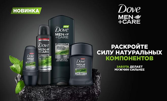 Dove Men+Care: минералы и шалфей на страже мужественности