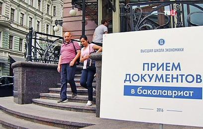 В Москве продолжается приемная кампания в вузы