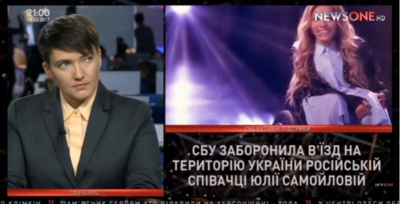 Савченко назвала Евровидение политической грязью и предложила провести его на Донбассе