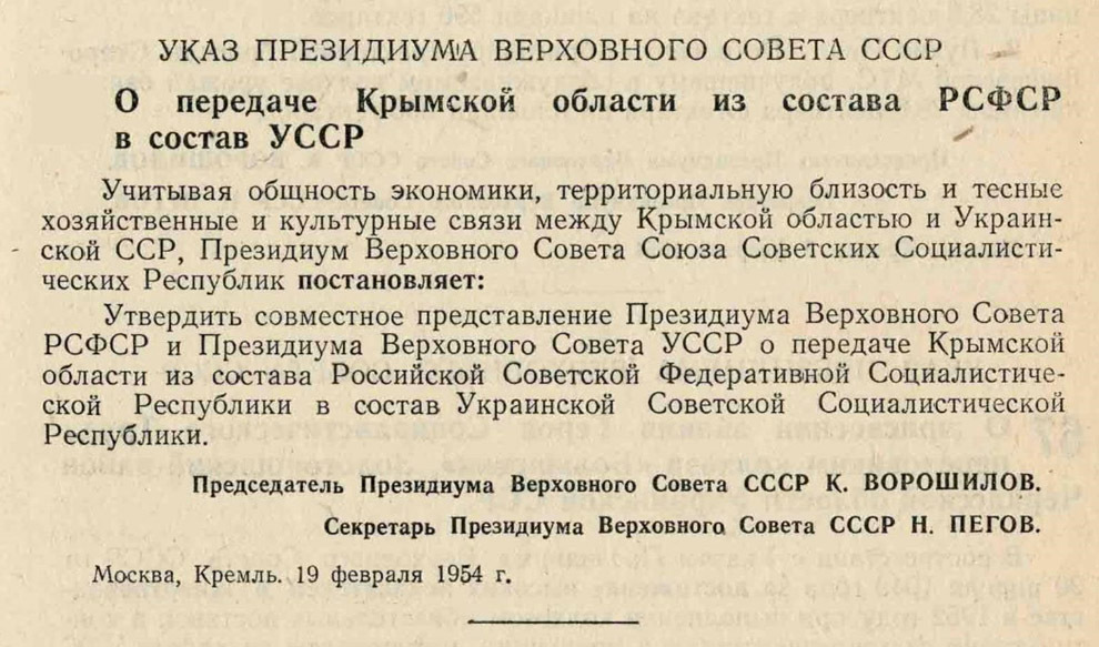 Указ о передаче Крыма