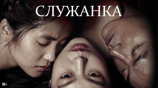 Служанка / Agasshi (2016)