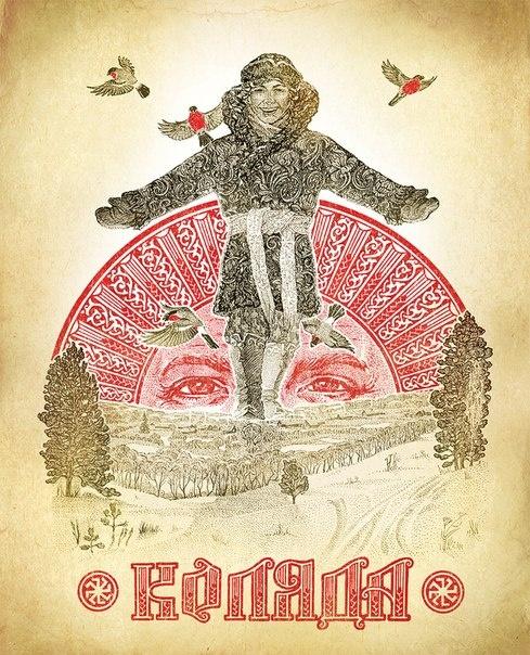 Солнцеворотъ-«Коляда» - Древний Славяно-Арийский Праздник. Как его встретить и провести