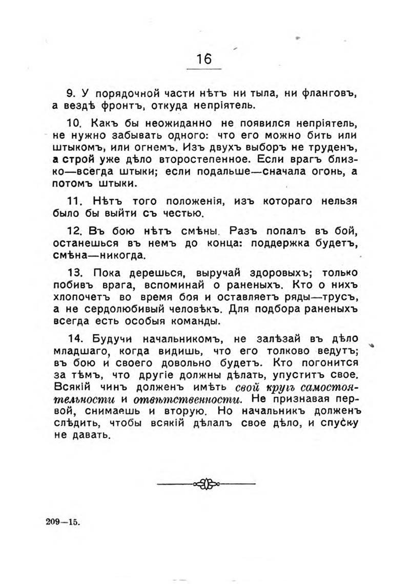 Походная памятка русского солдата