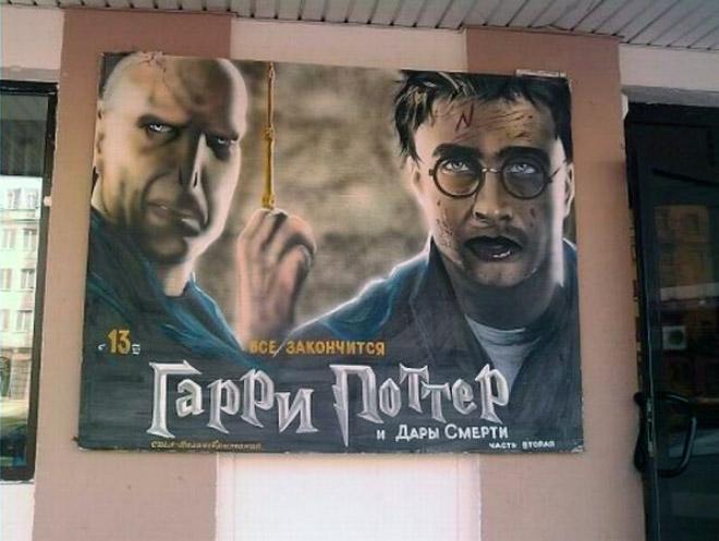 Российские афиши к голливудским фильмам