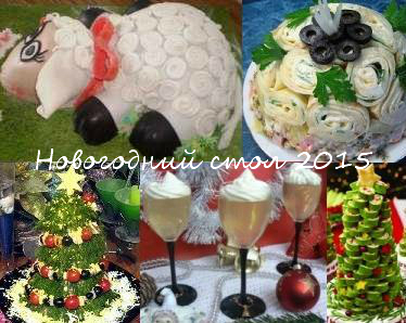 Новогодний стол 2015