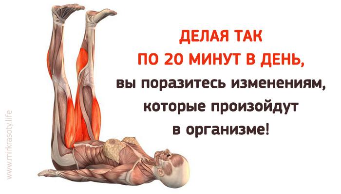 20 минут в день , которые укрепят ваше здоровье