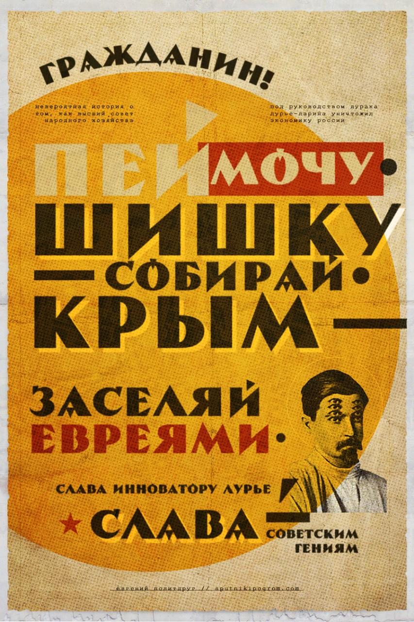 Главшишка, вечный двигатель, уринотерапия и евреи в Крыму: невероятная история о том, откуда есть-пошла большевистская «разруха»