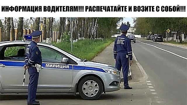 Информация водителям! Распечатайте и возите с собой!
