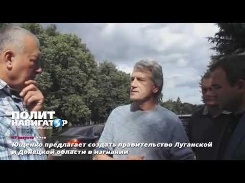 Ющенко предлагает создать правительство Луганской и Донецкой области в изгнании