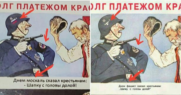 Головотяпство или диверсия? Администрация Симферополя заказала книгу с москалями-нацистами