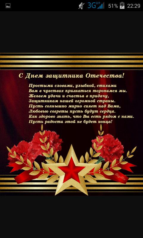 С ПРАЗДНИКОМ ДОРОГИЕ МУЖЧИНЫ!