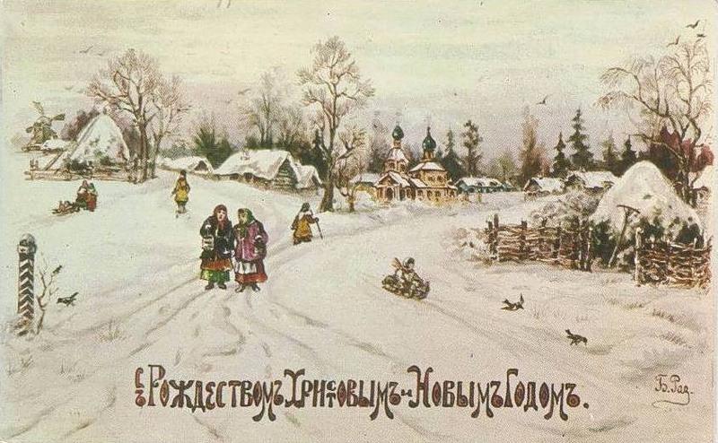 Поздравление с Рождеством из царской Росси.