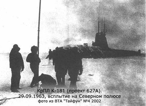 поход подводных лодок во  1962 году