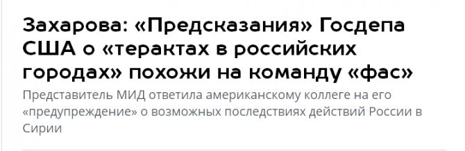 Мария Захарова: «Предсказани…