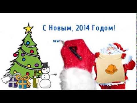 С Новым, 2014 Годом!