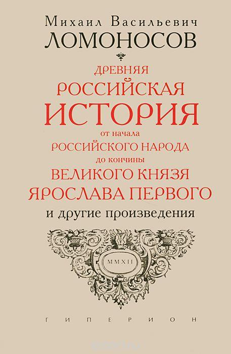 10  ДРЕВНЯЯ РОССИЙСКАЯ ИСТОРИЯ