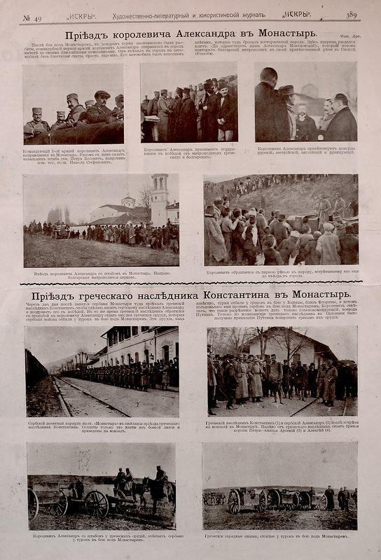 Этот день 100 лет назад. 29 (16) декабря 1912 года