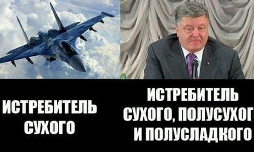 Истребитель «сухого»: в Сети выяснили, о каком самолете говорил Порошенко