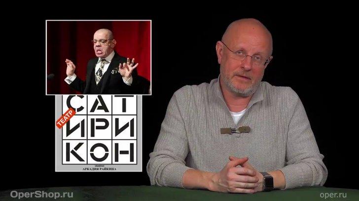 Про борьбу Костика Райкина с «проклятым русским государством»