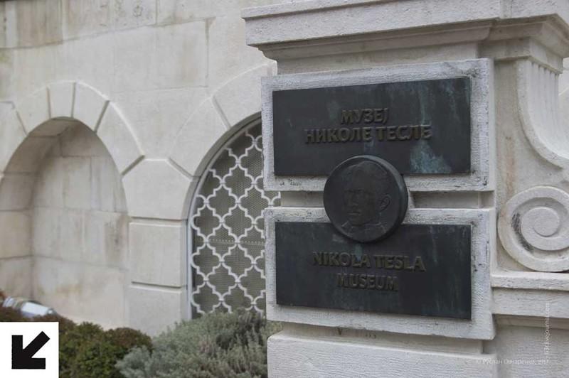 Белград: музей Николы Теслы и окрестности
