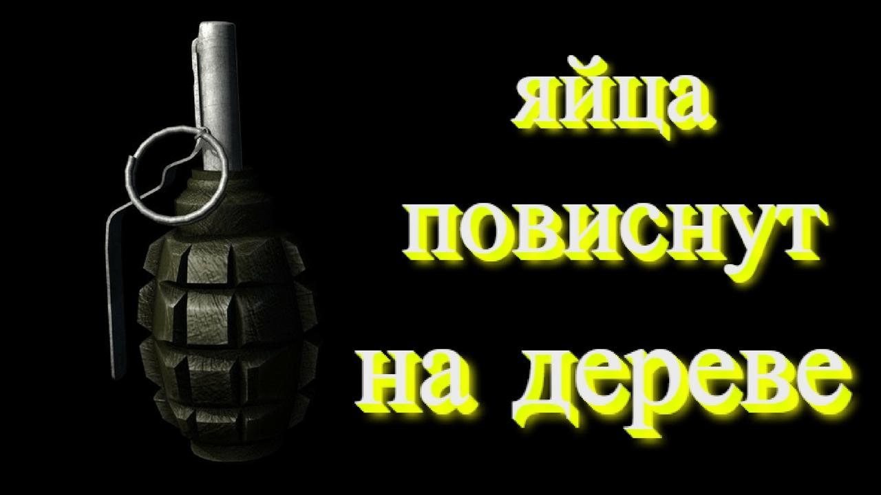 Яйца повиснут на дереве! Остерегайтесь московских дач — Рабочие в шоке!