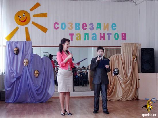 Ведущие концерта «Созвездие талантов»