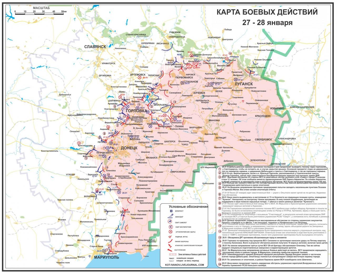Карта боев в Новороссии