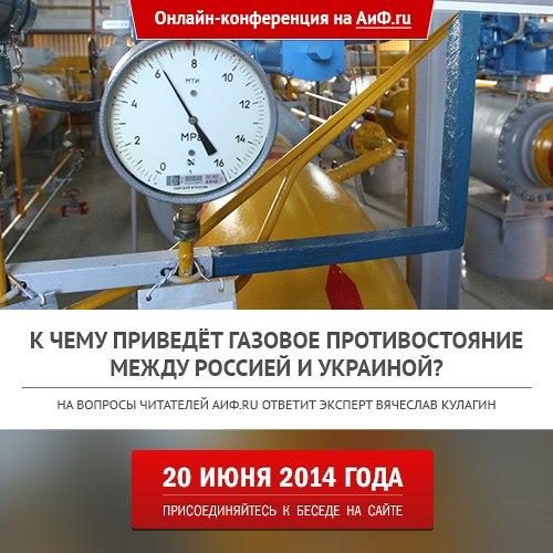К чему приведёт газовое противостояние между Россией и Украиной? Онлайн