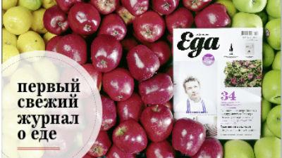 Прекращается выход бумажных журналов «Афиша-Еда» и «Афиша-Мир»