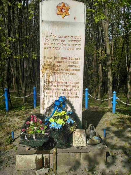 НаУкраине осквернена могила жертв Холокоста