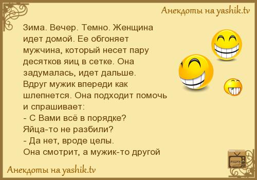 Анекдоты Сосать
