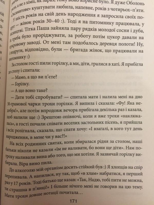 Украина шокирована мемуарами Савченко: душ с шестью мужчинами, секс по телефону и мастурбация
