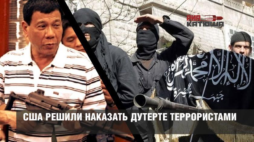 США решили наказать Дутерте террористами