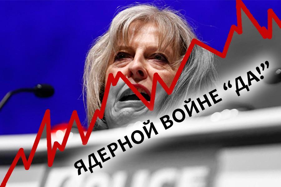 Тереза Мэй грозит России ядерной войной