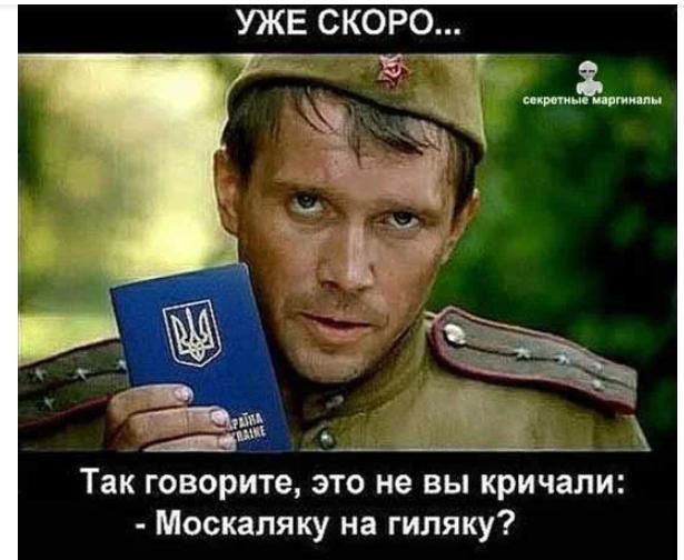 Да, я русский оккупант по праву рождения!