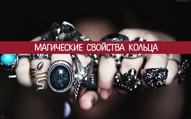 Магические свойства кольца