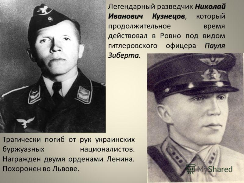 105 лет назад родился легендарный советский разведчик Николай Иванович Кузнецов
