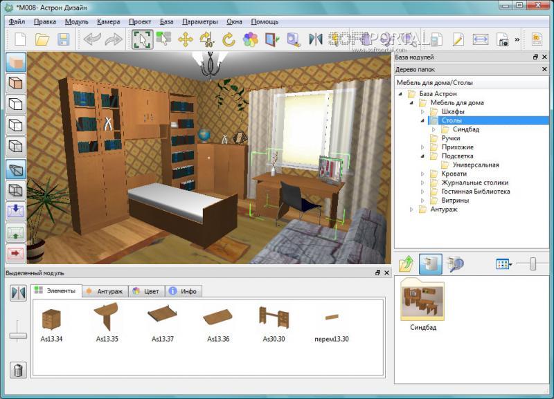 Программа создания дизайна квартиры скачать бесплатно