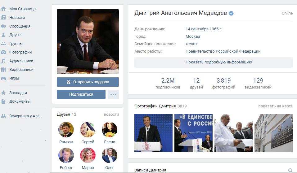 Хакер узнал телефон Медведева из-за ошибок новой версии «ВКонтакте»